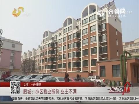 肥城:小区物业涨价 业主不满