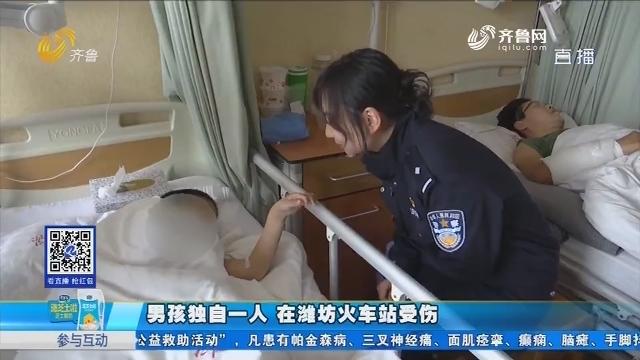 男孩独自一人 在潍坊火车站受伤