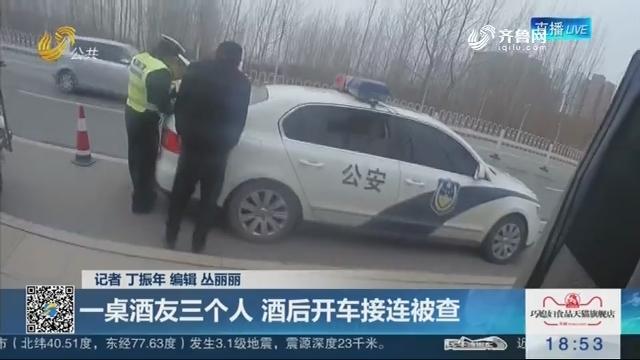 【曝光台】临沂:一桌酒友三个人 酒后开车接连被查