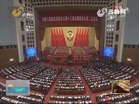 【聚焦两会】全国政协十三届二次会议在北京开幕