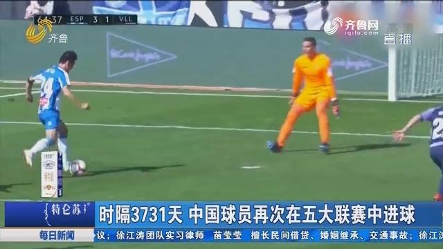 时隔3731天 中国球员再次在五大联赛中进球