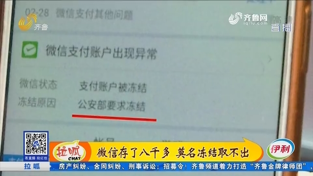 鄒平:微信存了八千多 莫名凍結取不出