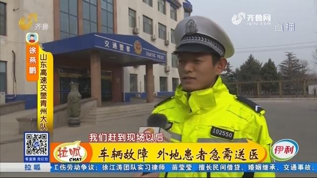 青州:车辆故障 外地患者急需送医