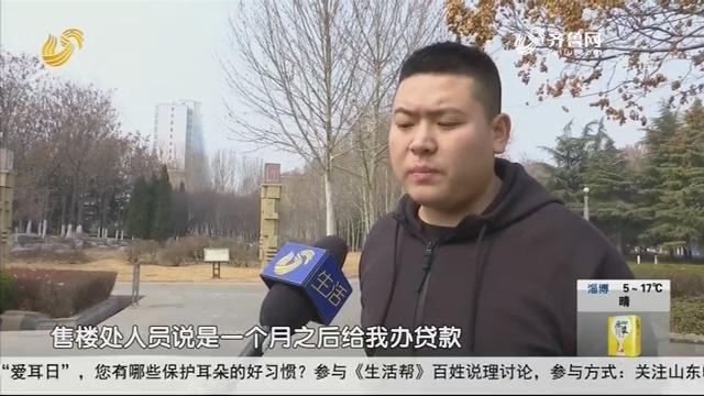 潍坊:交了首付款 办理贷款遇难题?