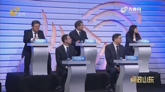 2019年03月03日《问政山东》:省住建厅接受首场电视问政