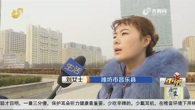 """【重磅】潍坊:家政培训 发的证有""""猫腻""""?"""