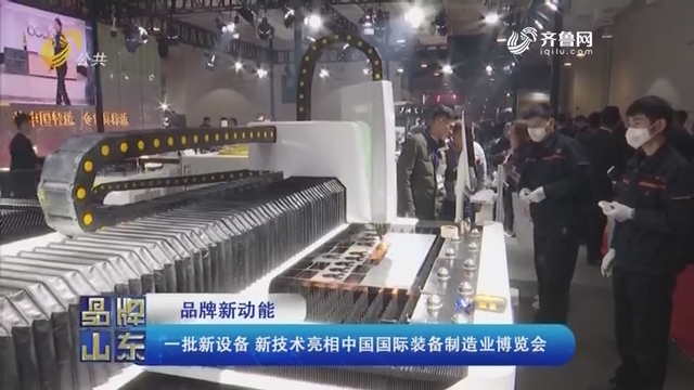 【品牌新动能】一批新设备 新技术亮相中国国际装备制造业博览会