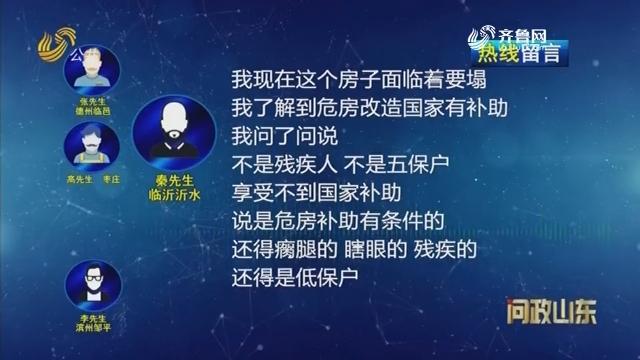 【问政山东】网友咨询危房改造补助问题和小区广告收益问题