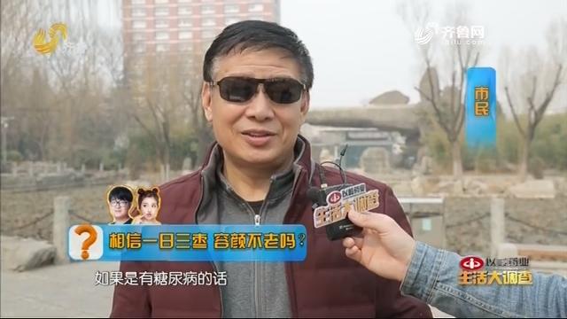 """2019年03月03日《生存大观察》:""""一日三枣 容颜不老""""有原理吗?"""
