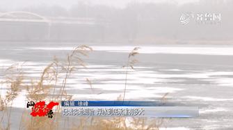 《问安齐鲁》03-02《记者实地测验 浮冰到底承重有多大》