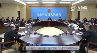 《法院在线》03-02《省法院召开党组理论学习中心组学习研讨会》