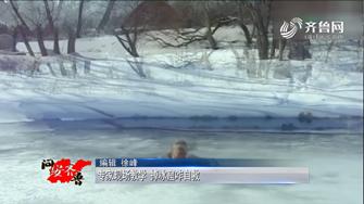 《问安齐鲁》03-02《专家现场讲授 失冰窟咋自救》