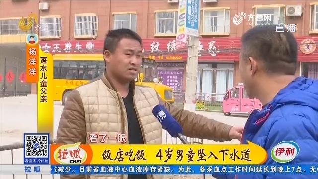 陽谷:飯店吃飯 4歲男童墜入下水道