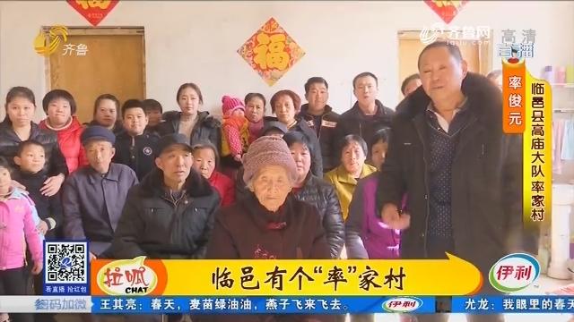 """【文化故事之山东姓氏】临邑有个""""率""""家村"""
