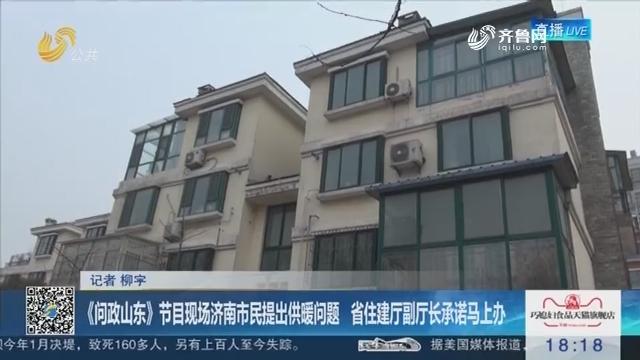 《问政山东》节目现场济南市民提出供暖问题 省住建厅副厅长承诺马上办