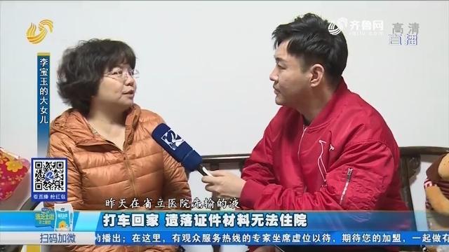 济南:打车回家 遗落证件材料无法住院