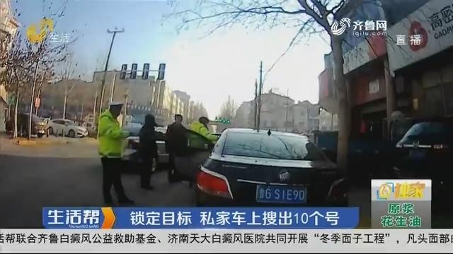 潍坊:锁定目标 私家车上搜出10个号
