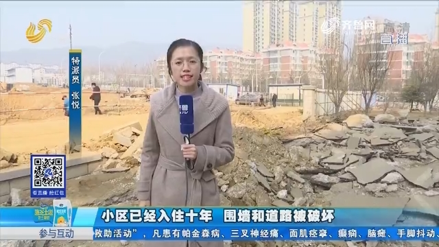烟台:小区已经入住十年 围墙和道路被破坏