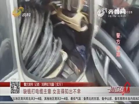 【警方发布】济南:缺钱打电缆主意 女友得知出不幸