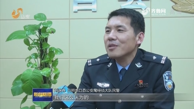 【山东好人】日照民警刘治峰:用生命书写担当和忠诚