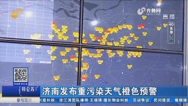 【4G直播】济南发布重污染天气橙色预警