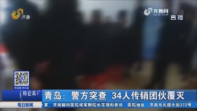 青岛:警方突查 34人传销团伙覆灭