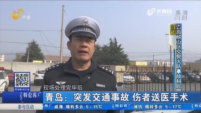 青岛:突发交通事故伤者送医手术 玻璃倒影见证事故经过