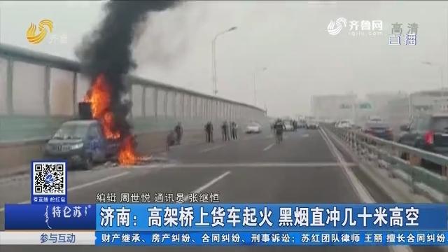 济南:高架桥上货车起火 黑烟直冲几十米高空