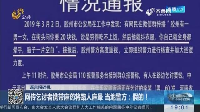 【谣言粉碎机】网传乞讨者携带麻药将路人麻晕 当地警方:假的!