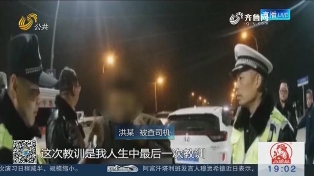 济宁:酒驾司机被查连扇自己耳光 主动要求当反面教材