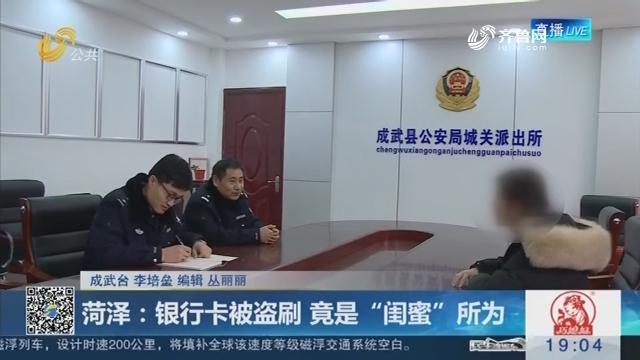 """菏泽:银行卡被盗刷 竟是""""闺蜜""""所为"""