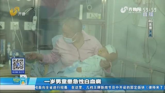 【4G直播】济南:一岁男童患急性白血病