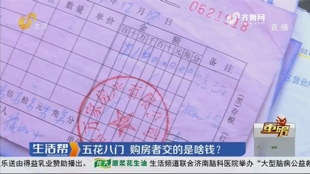 """【重磅】东营:买新房 为啥还得""""额外交钱""""?"""