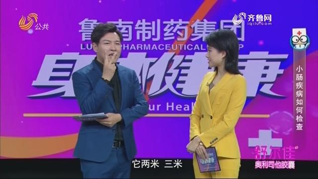 20190304《身体健康》:小肠疾病如何检查