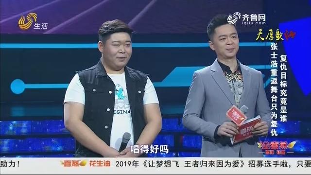 20190304《让梦想飞》:张士浩重返舞台只为复仇 复仇目标究竟是谁