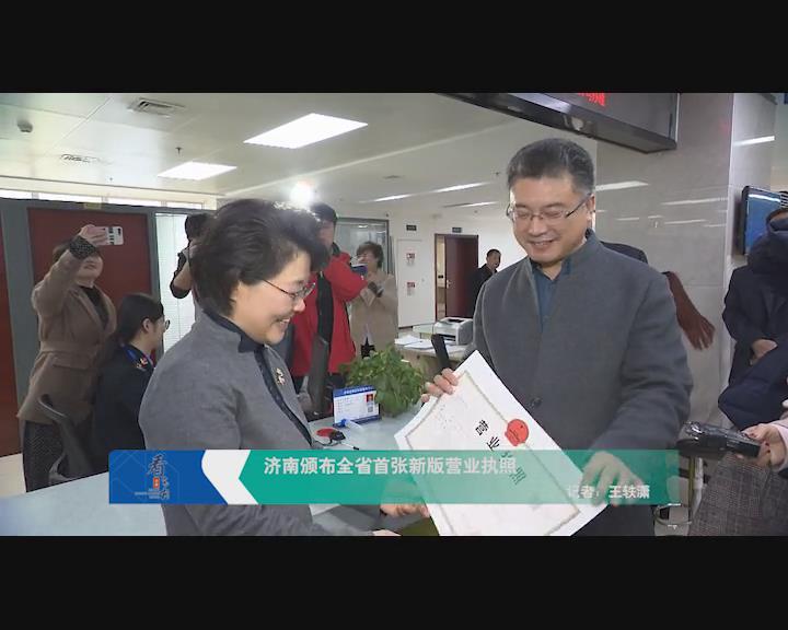 济南颁出全省首张新版业务执照