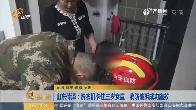 【闪电新闻排行榜】山东菏泽:洗衣机卡住三岁女童 消防破拆成功施救