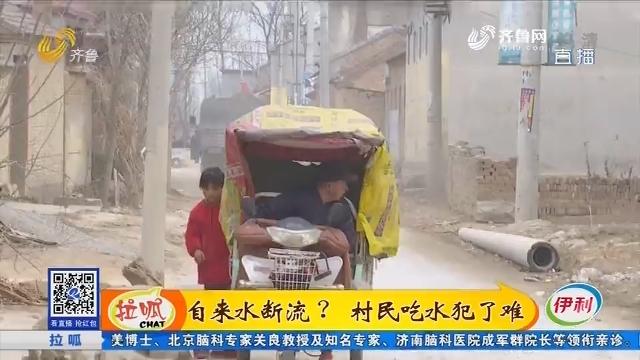 郓城:自来水断流?村民吃水犯了难