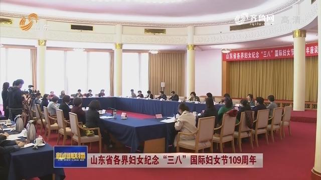"""山东省各界妇女纪念""""三八""""国际妇女节109周年"""