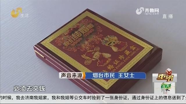 """【重磅】烟台:结婚登记 """"小盒子""""添堵"""