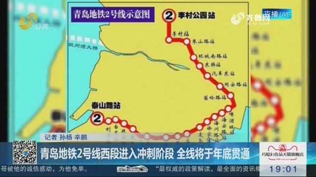 青岛地铁2号线西段进入冲刺阶段 全线将于年底贯通