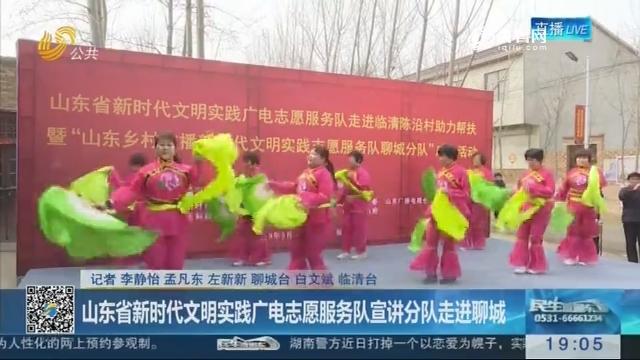 山东省新时代文明实践广电志愿服务队宣讲分队走进聊城