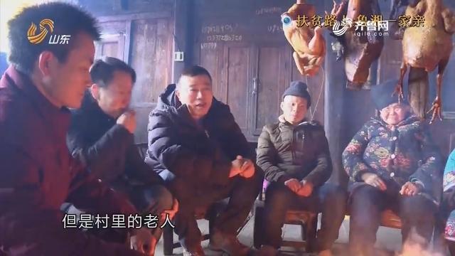 调查:扶贫路上 鲁湘一家亲