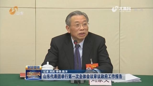 山东代表团举行第一次全体会议审议政府工作报告
