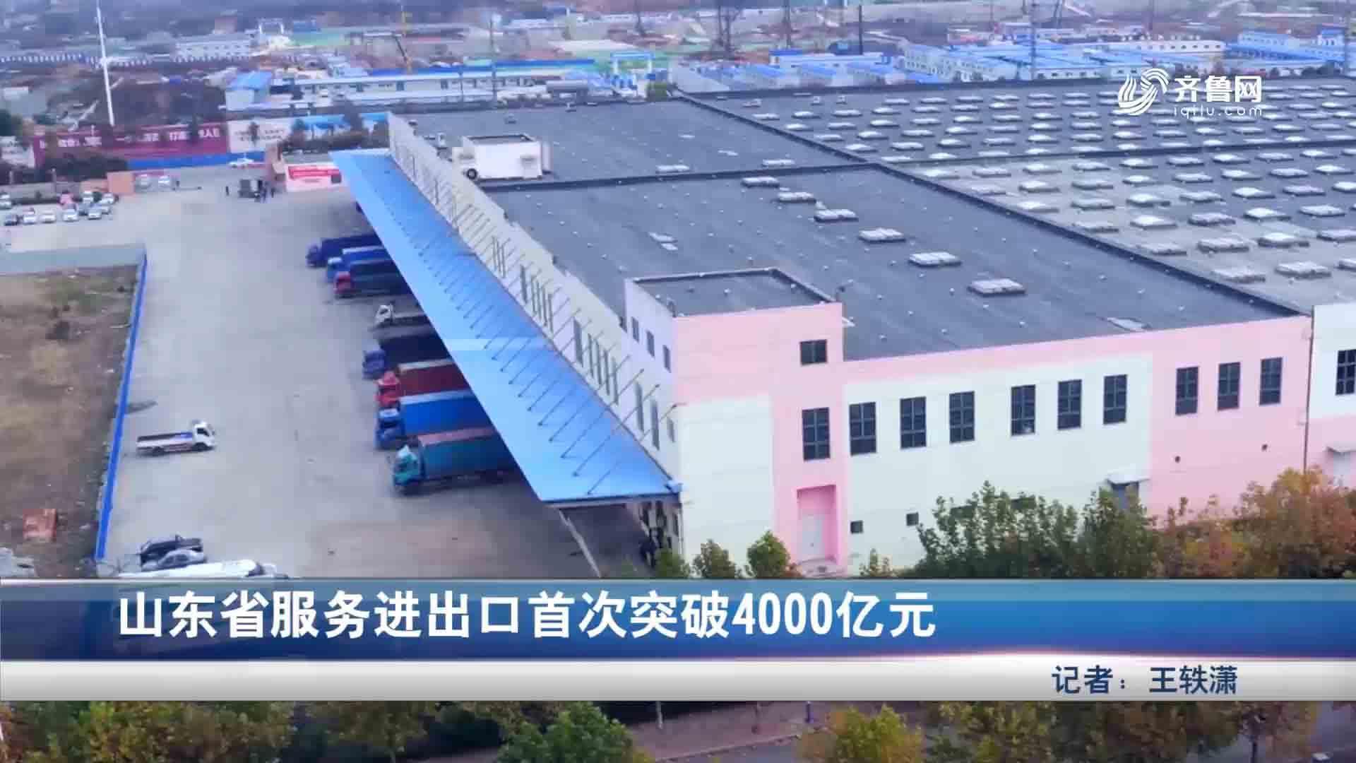 山东省办事收支口初次打破4000亿元