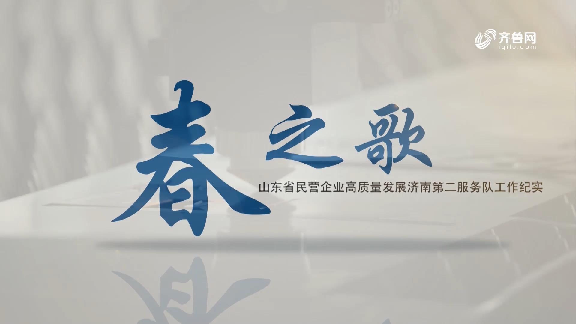 春之歌-山东民营企业高质量生长济南第二办事队事情纪实