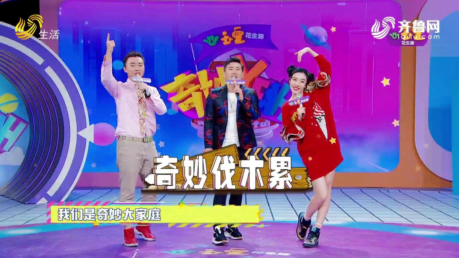 20190303《奇妙Yeah》爱上这座城—爱上青州!
