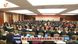 龔正在山東代表團審議政府工作報告