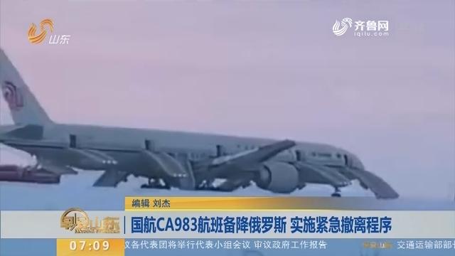 国航CA983航班备降俄罗斯 实施紧急撤离程序