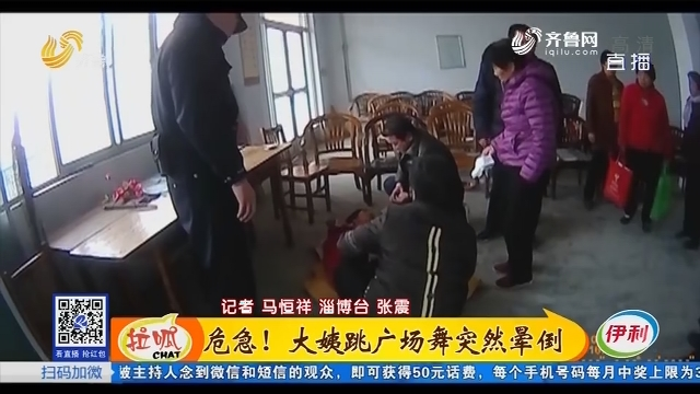 淄博:危急!大姨跳广场舞突然晕倒